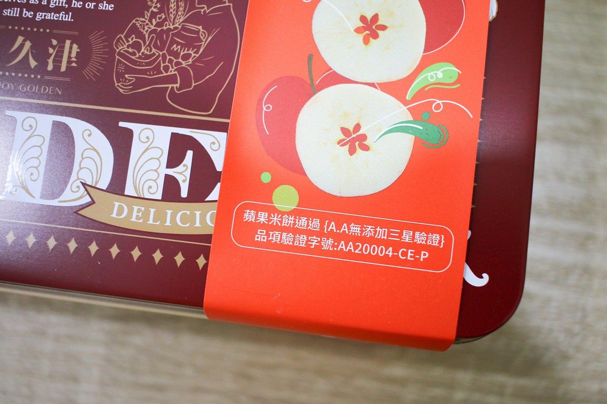 久久津 蘋果米餅05
