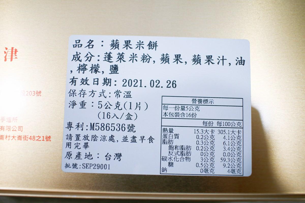 久久津 蘋果米餅11