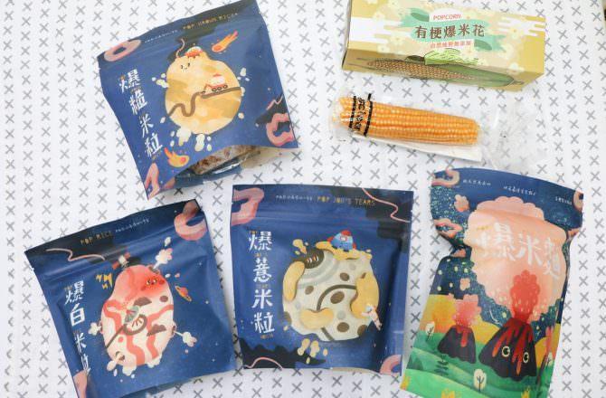 【團購】好米芽~天然無添加的嬰幼兒點心
