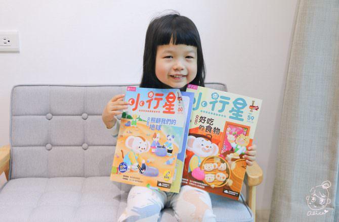 【團購】親子小天『小行星』幼兒啟蒙月刊~~ 有深度的學齡前月刊,榮獲金鼎獎,內容豐富有趣,大推~~
