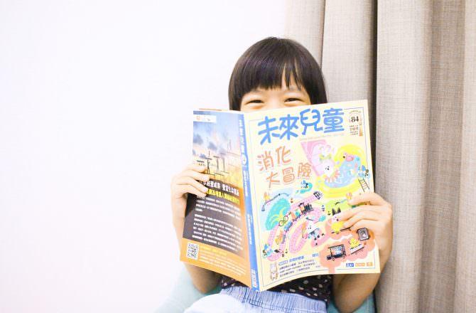 【團購】未來兒童、未來少年 打開孩子的視野、開啟知識大門的優良讀物