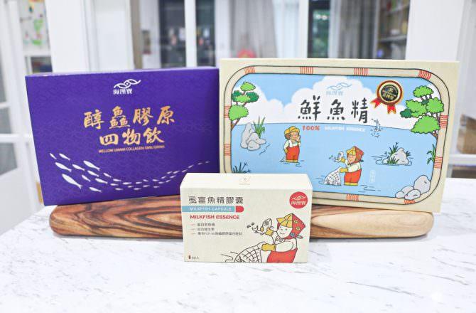 【團購】海浬寶鮮魚精 魚精膠囊和醇鱻膠原四物飲