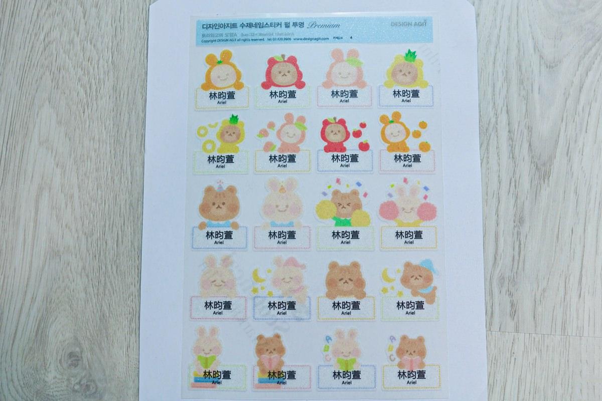 韓國姓名貼09