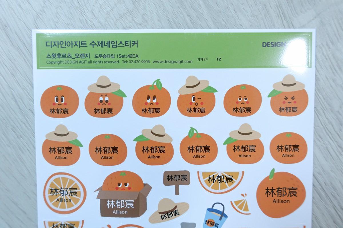 韓國姓名貼20