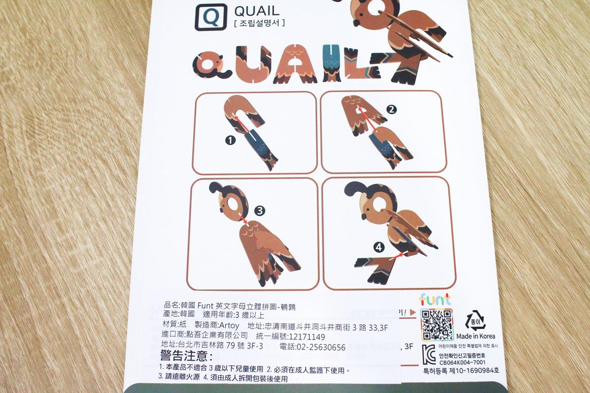 韓國FUNT 英文字母立體拼圖011