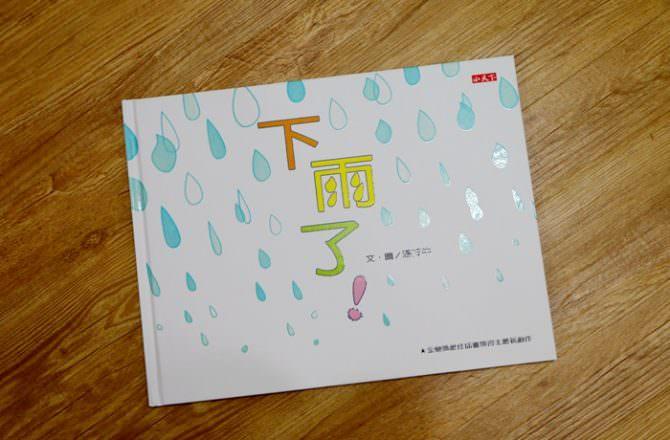 【繪本推薦】下雨了–湯姆牛  讓孩子認識自然法則的可愛繪本