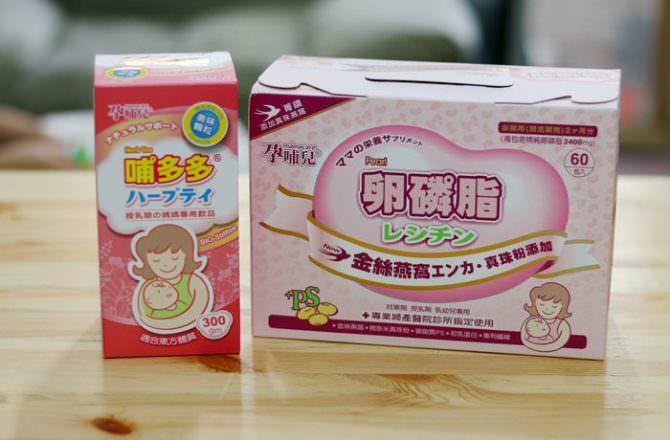 孕哺兒雙寶–哺多多和卵磷脂多機能營養顆粒