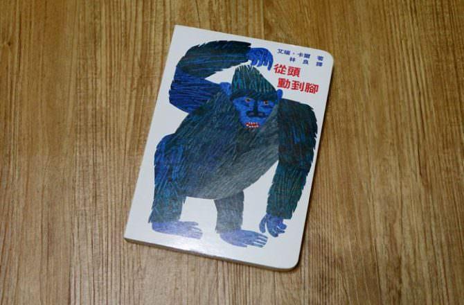 【繪本推薦】從頭動到腳 艾瑞卡爾–孩子超超超喜歡的互動書