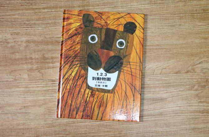 關於數字的繪本(上) 數字1~10的快樂啟蒙書1,2,3 到動物園、海馬爸爸找寶寶