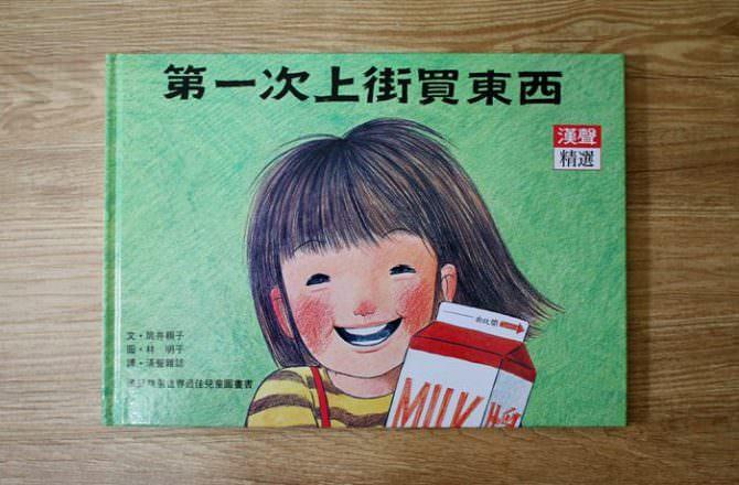 【繪本推薦】第一次上街買東西  勾起兒時回憶、值得收藏的經典好書