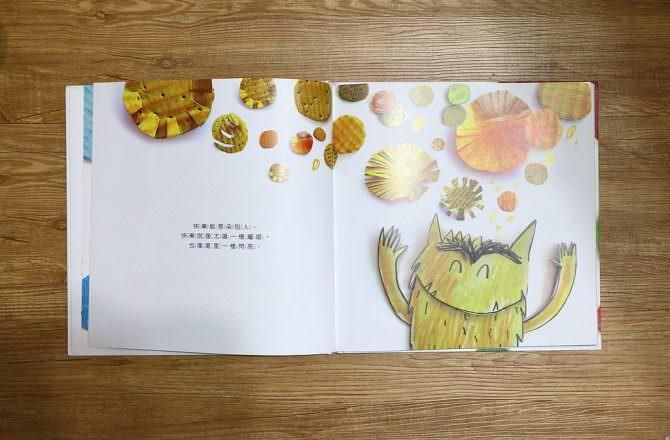 【情緒繪本推薦】 彩色怪獸–讓孩子認識情緒的繪本