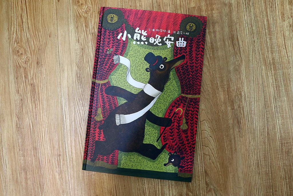 小熊晚安曲–班傑明蕭  一本文字、劇情、插畫精采絕倫的繪本