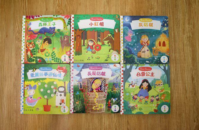 上人推拉轉  0~2歲適讀  可看可玩、也適合親子共玩的經典童話系列
