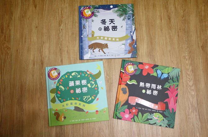 光影魔術系列 『冬天的秘密』『蘋果樹的秘密』  以及『熱帶雨林的秘密』