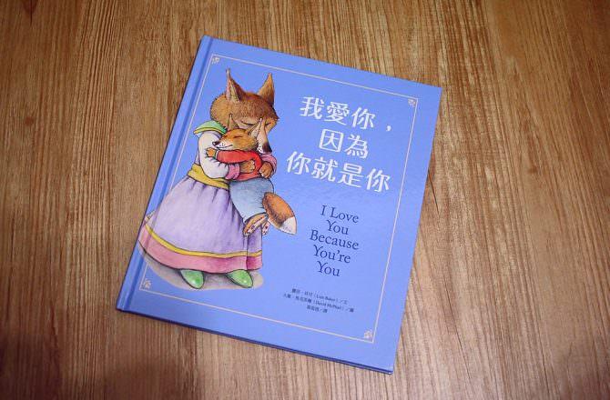 我愛你,因為你就是你 適合親子共讀互動的溫暖小書