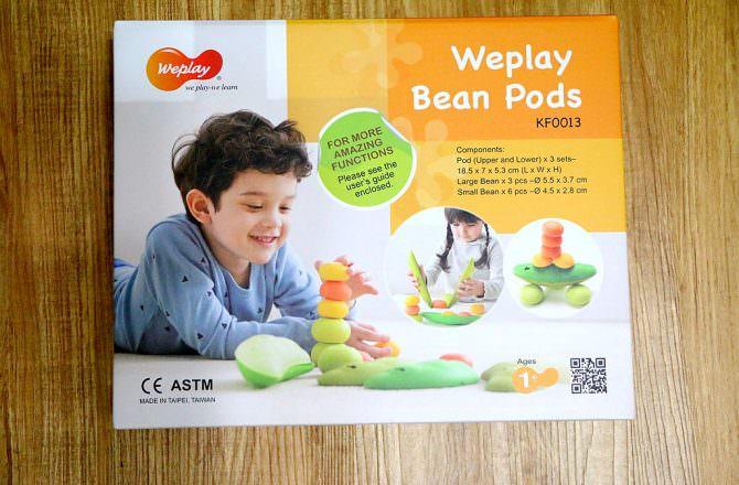Weplay 豆荳莢&甜心派對 增進孩子精細動作、專注力與創意的遊戲玩具