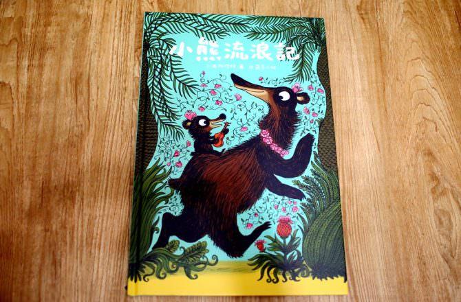 【找找書繪本推薦】小熊流浪記 訓練孩子觀察力與專注力,可愛到不行的溫馨繪本