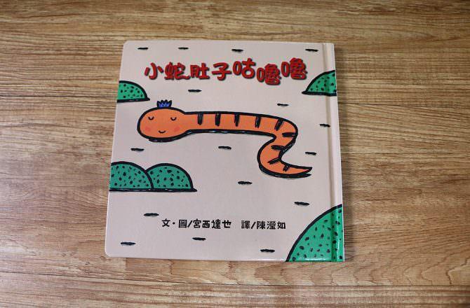小蛇肚子咕嚕嚕/宮西達也  學習形狀、反覆字詞的超可愛幼幼繪本