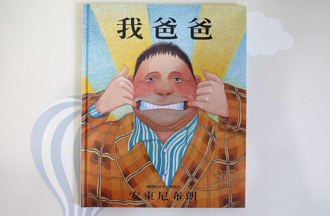 安東尼布朗 『我爸爸』 、關於爸爸議題的經典繪本