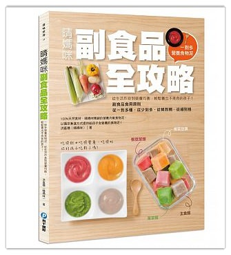 【副食品餐具/工具推薦】2020 寶寶餐具副食品工具好用又超值又詳細的分享經驗