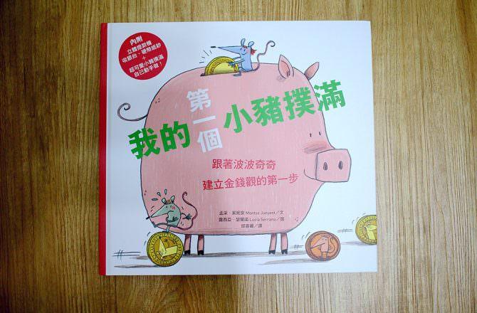 我的第一個小豬撲滿~從小就要培養賺錢不易以及儲蓄的好觀念
