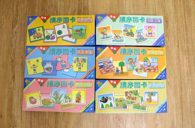 (((很不一樣的拼圖)))推薦~理特尚順序圖卡 讓孩子學習觀察、認知、邏輯、思考以及表達能力