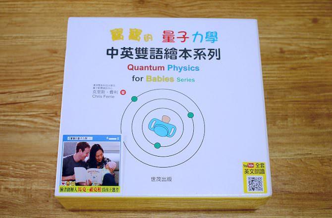 『寶寶的量子力學』一套從小寶寶到大人都能讀的物理學繪本