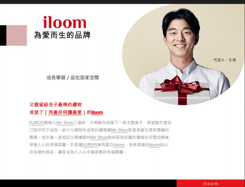 iloom品牌理念-兒童床推薦
