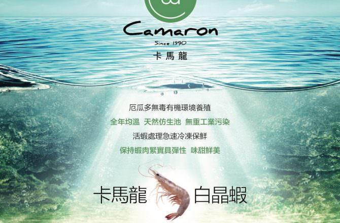 卡馬龍Camaron 無毒有機養殖白晶蝦、可生食等級大干貝 海鮮團