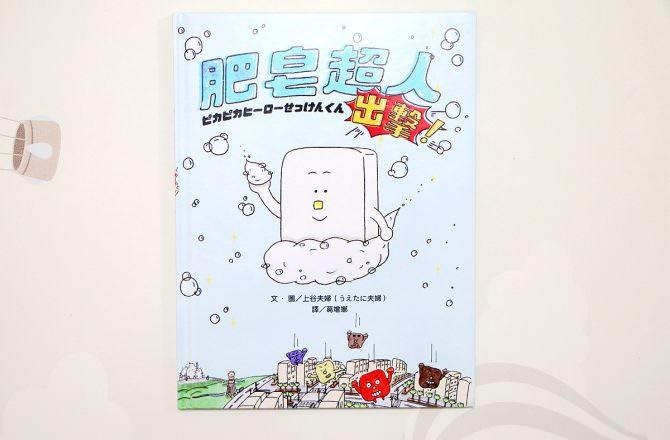 肥皂超人出擊!!  一本讓孩子愛上洗手的趣味繪本