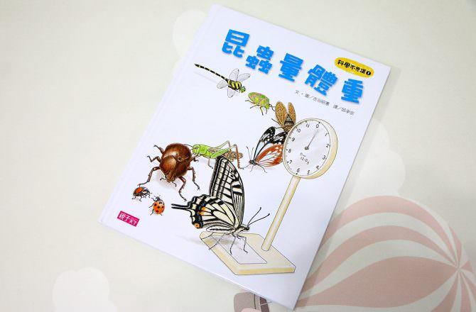 昆蟲量體重、尾巴大調查 ~~ 很不一樣的科普書繪本