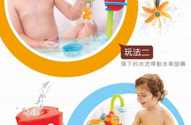 【團購】Yookidoo 洗澡、戲水玩具 多種遊戲方式、孩子怎麼玩都不會膩的洗澡玩具
