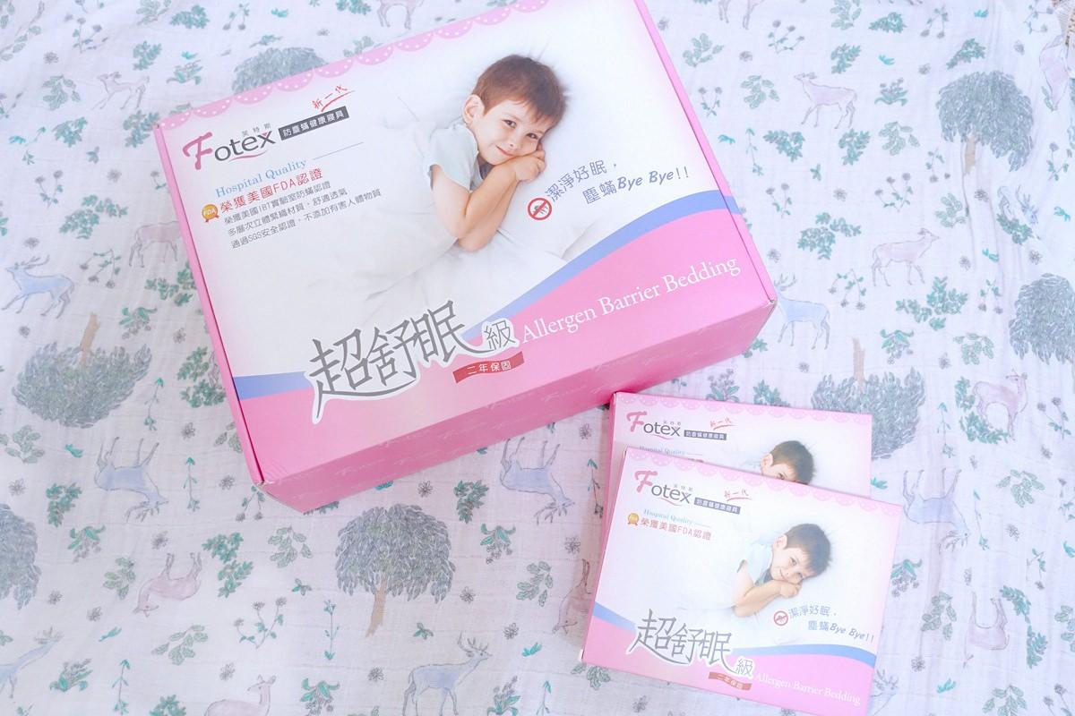 Fotex 芙特斯防塵螨健康寢具  新一代超舒眠防蟎寢具、全程台灣製造品質有保障