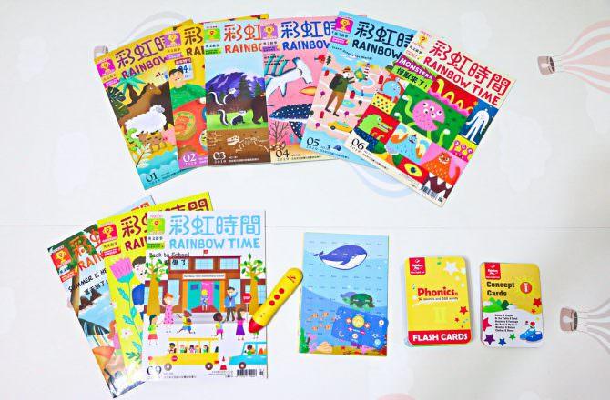 【英語點讀推薦】彩虹時間Rainbow Time 兒童英文月刊  小人大人都好愛英語學習系統