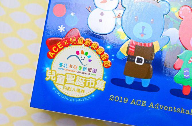 【開團】ACE軟糖 2019年聖誕節倒數月曆禮盒