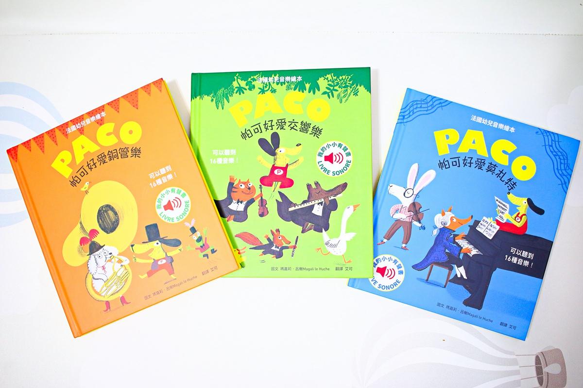 【團購】帕可好愛系列之帕可好愛莫札特、帕可好愛交響樂、帕可好愛銅管樂