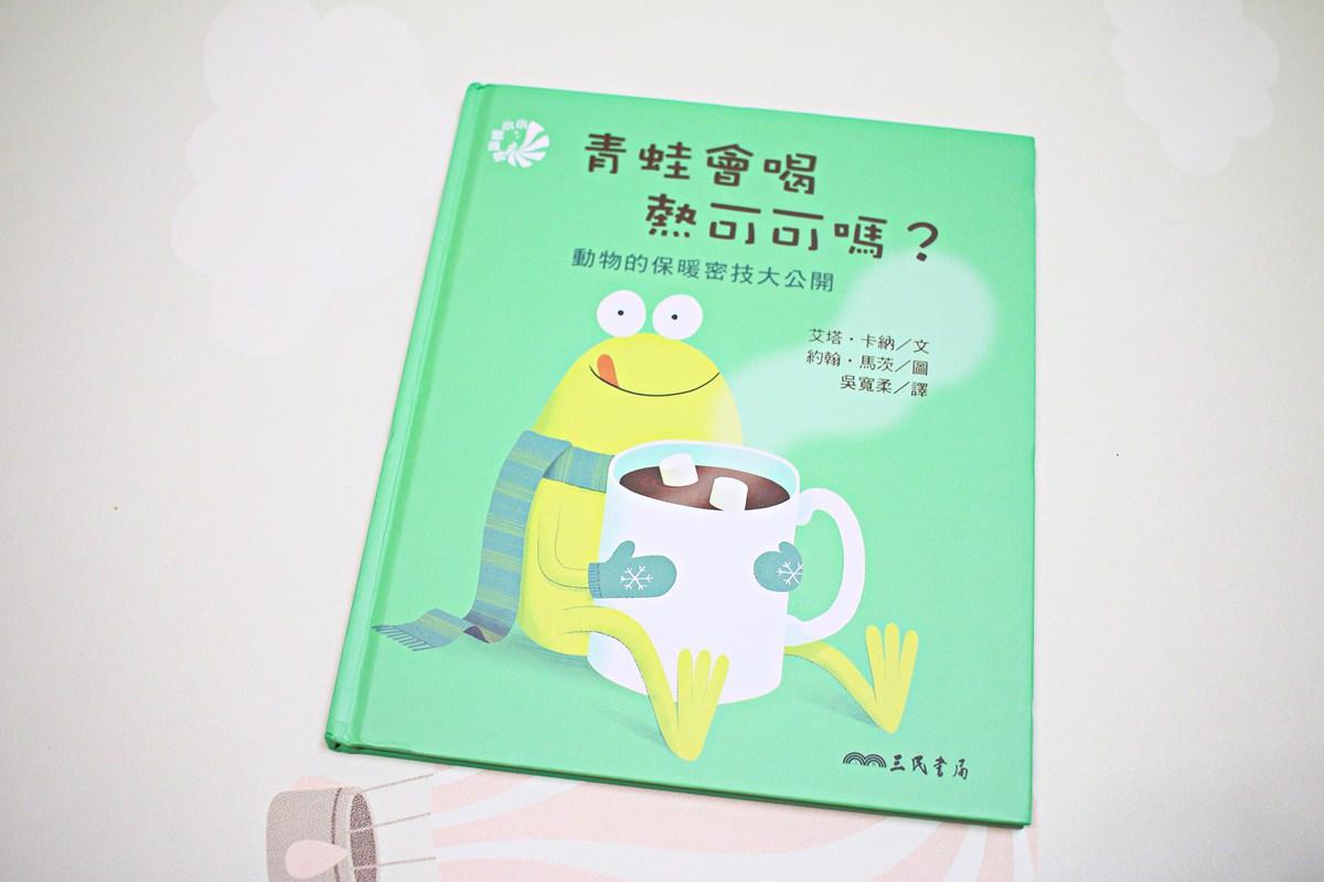 【科普繪本推薦】青蛙會喝熱可可嗎? 動物保暖秘技大公開