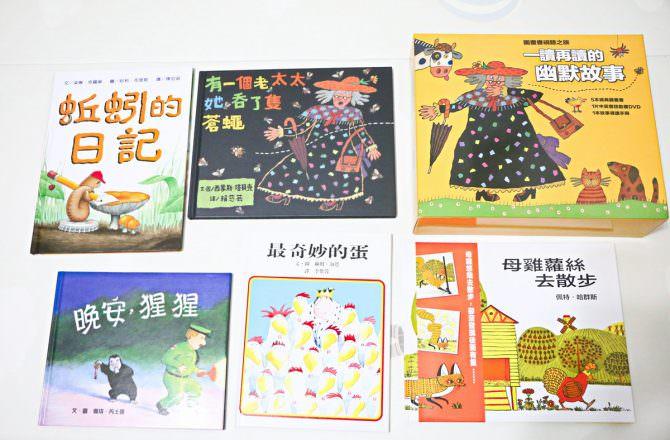 上誼(信誼)出版社繪本團購 第三團好多新書等著你來挖寶~~