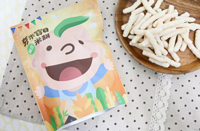 【寶寶粥推薦+團購】芽米寶貝寶寶粥、即食粥、寶寶肉鬆和寶寶米餅  寶寶副食用心的好品牌