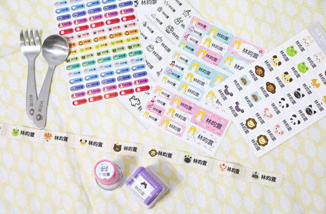 【團購】韓國客製化姓名貼團購,圖案可愛又防水、防刮,還有蓋衣服的姓名章以及客製化湯叉喔!
