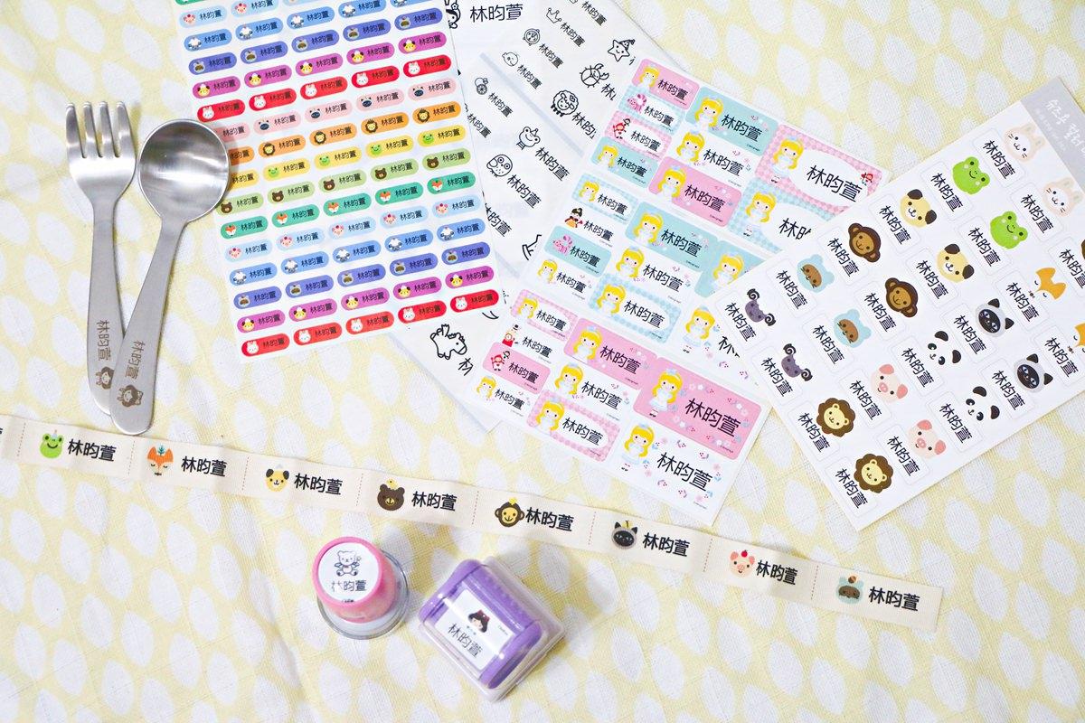 韓國客製化姓名貼團購,圖案可愛又防水、防刮,還有蓋衣服的姓名章以及客製化湯叉喔!