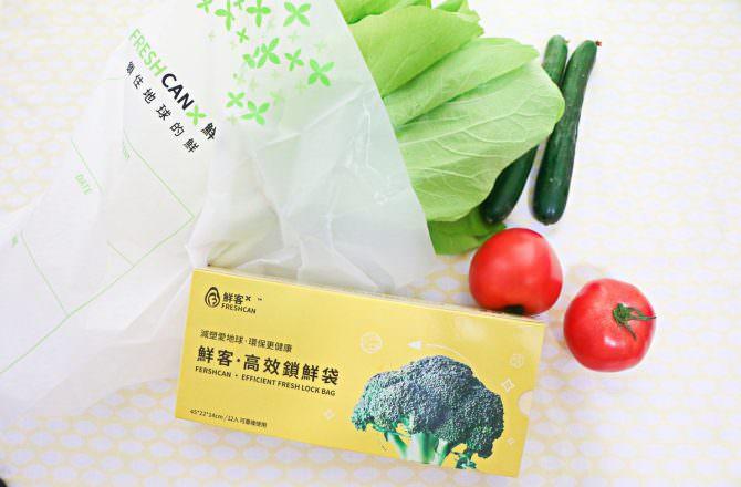 鮮客 高效鎖鮮袋  延長保鮮,讓食物保持最佳鮮度、營養不流失~~環保可分解
