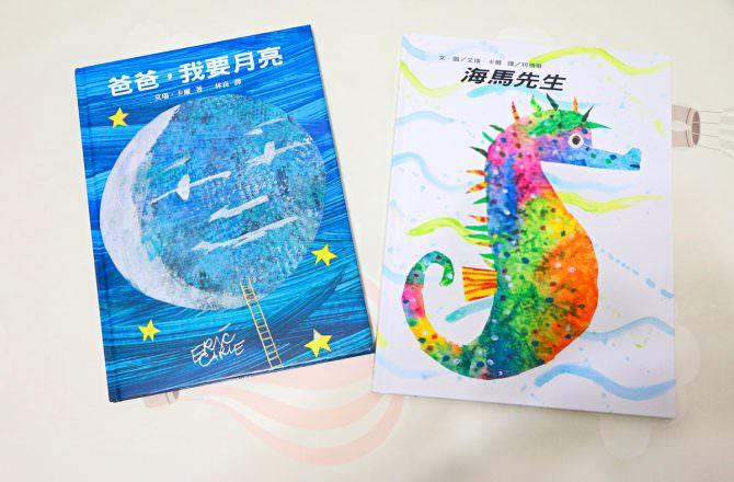 【繪本推薦】艾瑞卡爾「爸爸陪我讀系列」爸爸我想要月亮和海馬先生