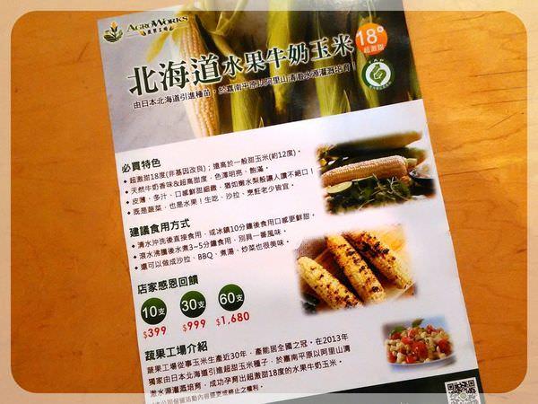 北海道水果牛奶玉米-3.jpg