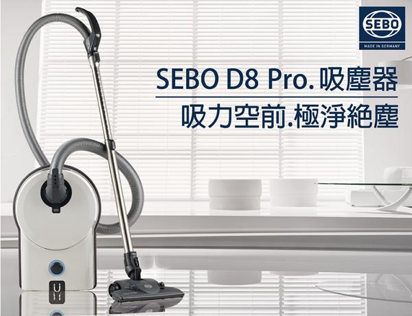 FireShot Capture 99 - 德國SEBO D8 Pro.頂級吸塵器{BR}醫療級抗敏第一_ - http___www.chaseeng.com.tw_showroom_view.php