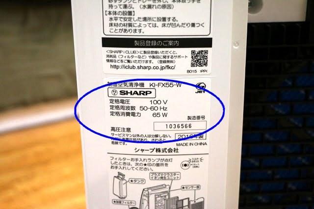 Sharp 夏普空氣清淨機 KI-FX55-37