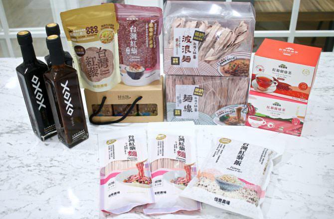 信豐農場台灣紅藜 營養價值高的超級食物、寶寶副食品的好食材