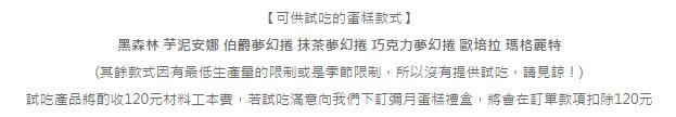 FireShot Capture 61 - 彌月蛋糕試吃標準與訂購方法 - 最新消息 - 向陽房購物網站_ - http___www.shinehouse.com.tw_news_detail.php