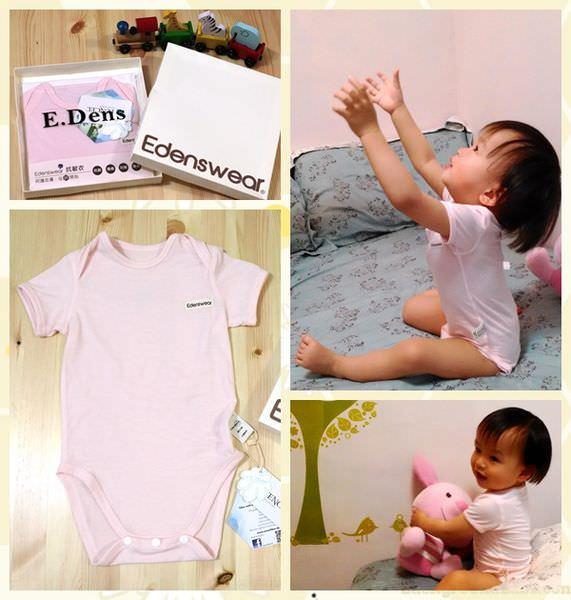 E-Dens 鋅纖維抗敏衣