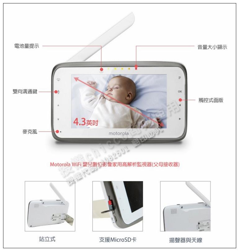 FireShot Capture 208 - Motorola WIFI嬰兒數位影像家用高解析監視器-MBP854CON_ - https___tw.mall.yahoo.com_item_Mot_副本